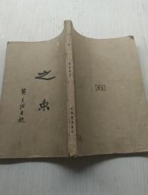 之东 黄炎培著 1934年印 内带图