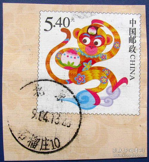 神猴送寿桃540分盖北京石榴庄邮戳--早期邮票甩卖--实拍--包真--店内更多