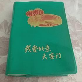 80克书写纸塑皮64开100页  我爱北京天安门   日记