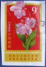 鲜花9元盖北京邮戳--早期邮票甩卖--实拍--包真--店内更多
