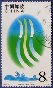 南水北调工程开工纪念8元盖邮戳--早期邮票甩卖--实拍--包真--店内更多