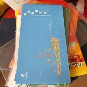 中国船舶工业四方连邮折1套,分为左上,左下,右上,右下四边,见图。总公司产品,仅限专卖店销售。保真