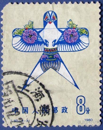 T50,风筝4-3半瘦燕风筝盖上海奉贤邮戳--早期邮票甩卖--实拍--包真--店内更多