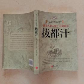 《蒙古人的入侵》三部曲之:拔都汗