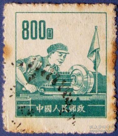 普6,机械工人800元--早期邮票甩卖--实拍--包真--店内更多