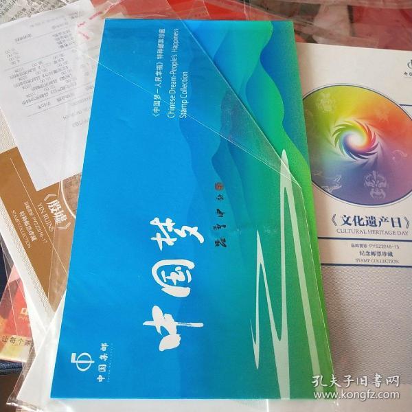 中国梦人民幸福四方联邮折1套,分为左上,左下,右上,右下四边,见图。总公司产品,仅限1号专卖店销售。保真