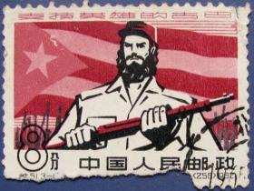 特51,支持英雄的古巴--早期邮票甩卖--实拍--包真--店内更多