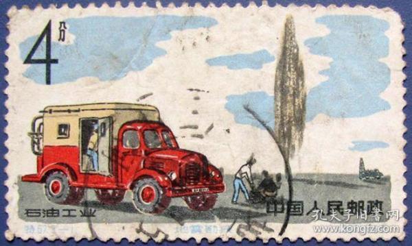 特67,石油5-1地质勘探--早期邮票甩卖--实拍--包真--店内更多