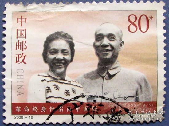 2000-10,革命终身伴侣百年诞辰全套--早期邮票甩卖--实拍--包真--店内更多