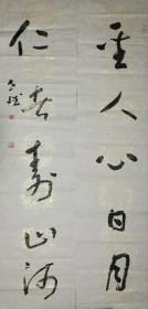 书法对联《圣人心日月,仁者寿山河》