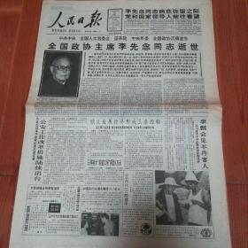 人民日报 1992年6月23日   4开8版