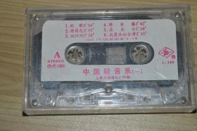 中国轻音乐一 磁带