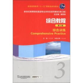 新世纪高等院校英语专业本科生系列教材(修订版)综合教程(第2版