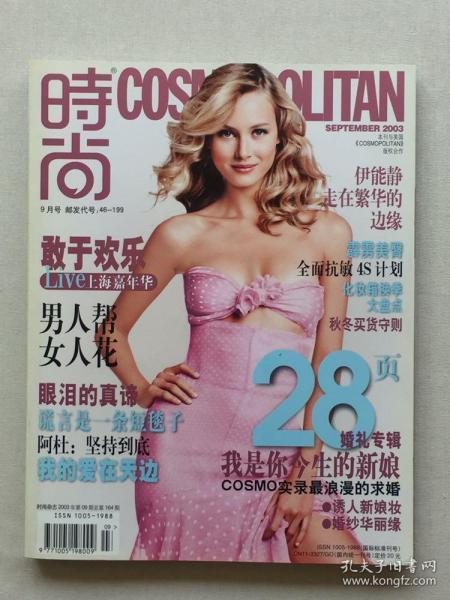 时尚杂志2003年9月