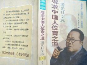 寻求中国人位育之道
