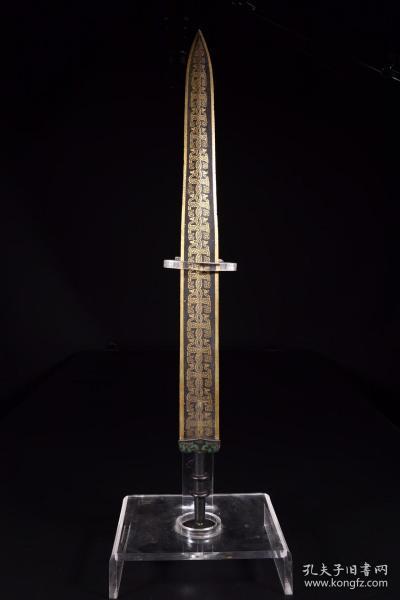 明以前:铜错金龙纹剑