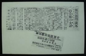 青岛侵华明信片!《宣战之大诏》1枚(青岛-日德战争!1914年8月23日-日本大正天皇对德国宣战之大诏、报知新闻-号外!1919年6月28日-第一次世界大战结束日-巴黎和会日本签字、东京朝日新闻-号外!)孤品  民国老明信片!
