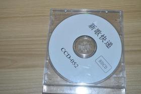新歌快递 CD