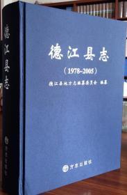德江县志 : 1978~2005