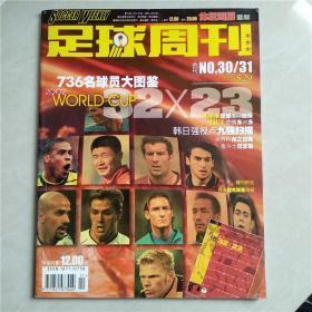 足球周刊2002年第30/31期 736名球员大图鉴