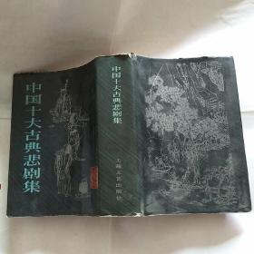 中国十大古典悲剧集  馆藏未阅