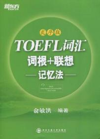 新东方 TOEFL词汇词根+联想记忆法 乱序版