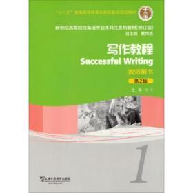 写作教程(教师用书)(第2版)/新世纪高等院校英语专业本科生系列教