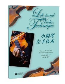 小提琴左手技术
