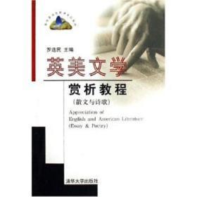 英美文学赏析教程