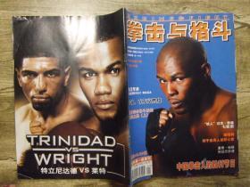 拳击与格斗2006年第01期 c4-3-4