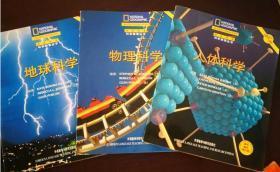科学探索丛书(物理科学 .  人体科学 .地球科学)3册