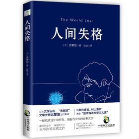 人间失格 文学大师太宰治之代表作 震撼心灵力作 日本青春文学经典 畅销文学外国小说青春外国日本文学世界名著作品集