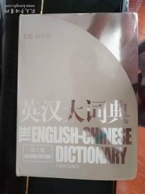 英汉大词典·第2版(精装)