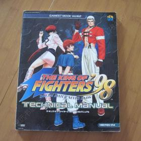 THE KING OF FIGHTERS98  拳皇1998游戏设定攻略