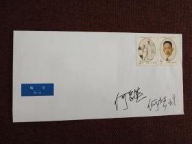 【著名画家何家英、何梦琼父女双签名邮封】何家英为J137《廖仲恺诞生110周年》纪念邮票设计者