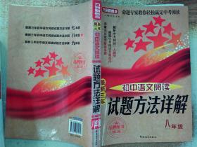 方洲新概念·试题方法详解:最新三年初中语文阅读(8年级)(修订版)