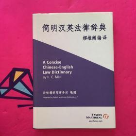 简明汉英法律辞典