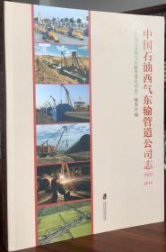 中国石油西气东输管道公司志.2000-2016