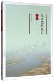 淮河流域民歌研究