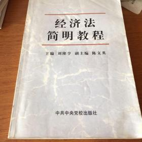 经济法简明教程