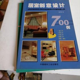 居室创意设计700例 . 1