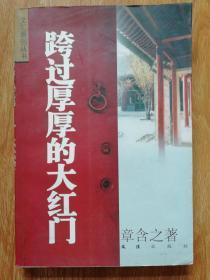 文汇原创丛书:跨过厚厚的大红门   作者  签名本   书内容包括:跨过厚厚的大红门,那随风飘去的岁月,十年风雨情,故乡行,昨日旧事残梦,青桐、秋桐与孤桐。