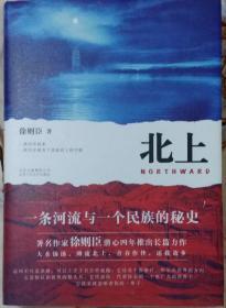 北上(茅盾文学奖获奖作品,作者徐则臣亲笔签名)