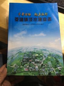 菱湖镇淡水渔业志 镇成人文化技术学校 编印