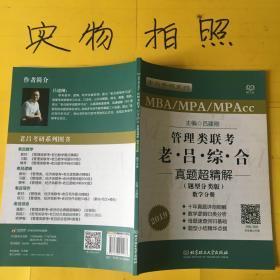 MBA/MPA/MPAcc老吕专硕系列·管理类联考·老吕综合真题超精解(题型分类版 套装共2册)