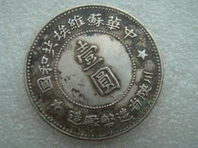 老银元川陕省造币厂中华苏维埃共和国壹圆银币