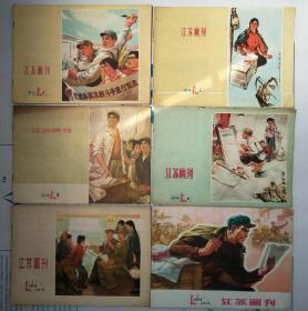 江苏画刊(1974年创刊号至1996年一套)