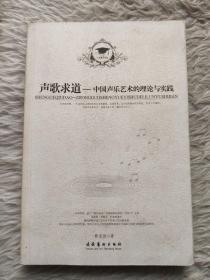 声歌求道:中国声乐艺术的理论与实践.
