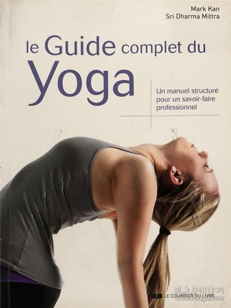 平装法语  le guide complet du yoge 全瑜伽指南