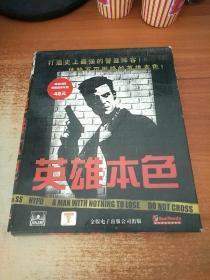 游戏光盘 : 英雄本色 1cd+1手册